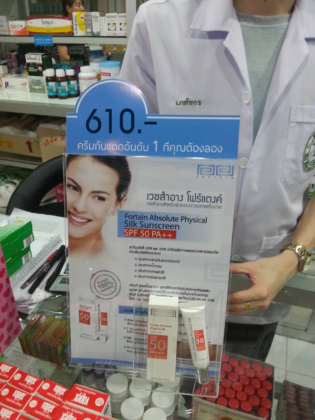 รีวิวครีมกันแดด Fortaîn Absolute Physical Silk Sunscreen SPF50 PA+++