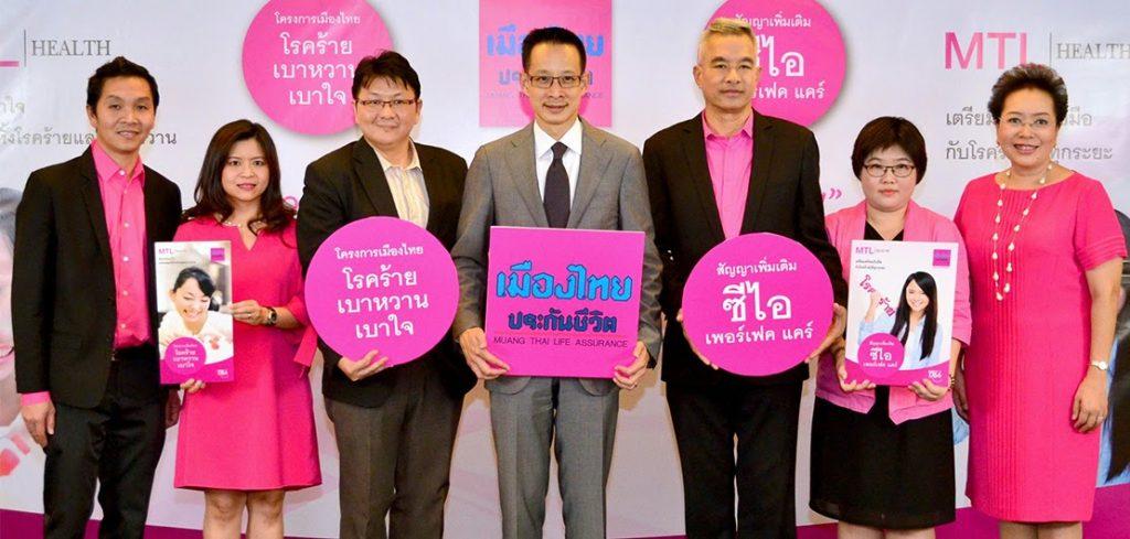 เมืองไทยประกันชีวิต บริษัทประกันสุขภาพผู้สูงอายุ