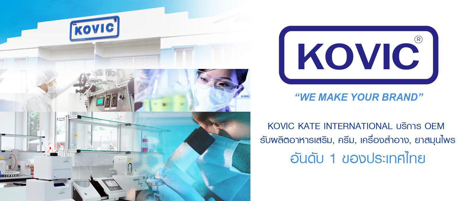 โรงงานผลิตสบู่กลูต้า Kovic.co.th