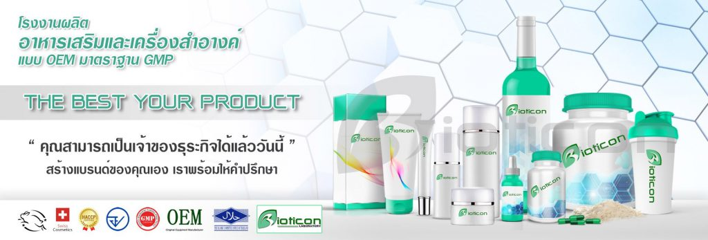 บริษัทผลิตอาหารเสริม BIOTICON