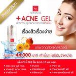 รับผลิตครีม acne gel