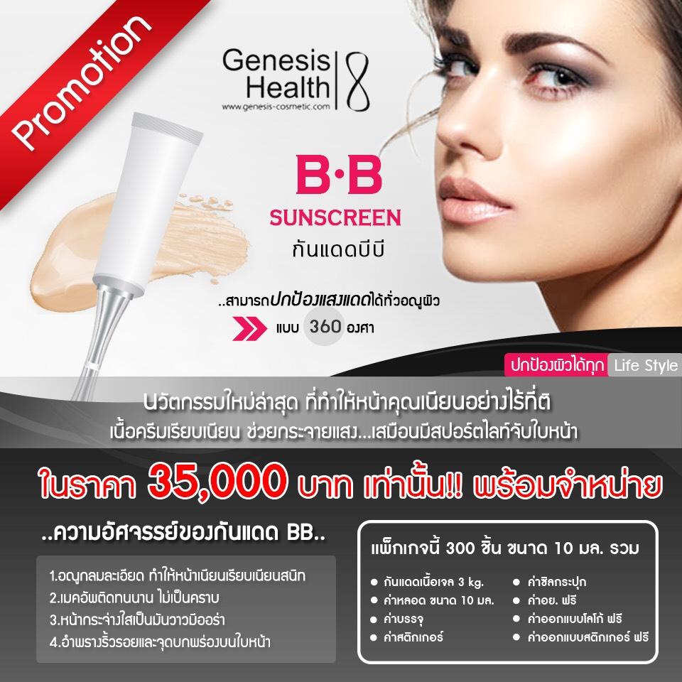 โรงงานรับผลิตครีม โรงงานรับผลิตเครื่องสำอางค์ genesis-cosmetic