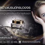 โรงงานผลิตอาหารเสริมคอลลาเจน skin-innovations.co.th