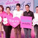 บริษัทประกันออมทรัพย์ เมืองไทยประกันชีวิต