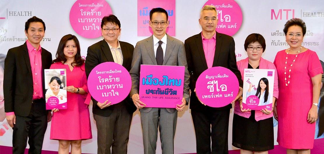 ประกันชีวิตผู้สูงอายุราคากันเอง ที่ เมืองไทยประกันชีวิต