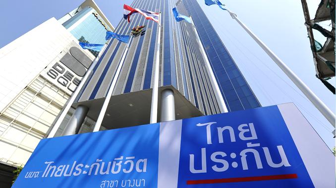 บริษัทประกันอุบัติส่วนบุคคลกับไทยประกันชีวิต
