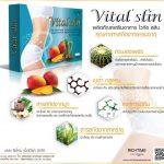 อาหารเสริมลดน้ำหนัก Vital slin
