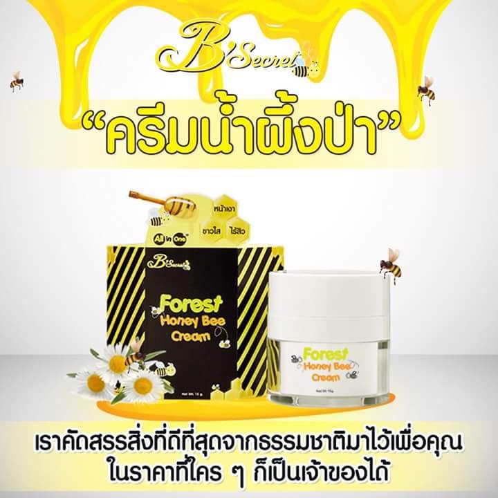 ครีมหน้าขาว ครีมน้ำผึ้งป่า B'secret