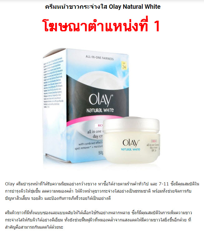 naadeng-faceWhite-advertise-01