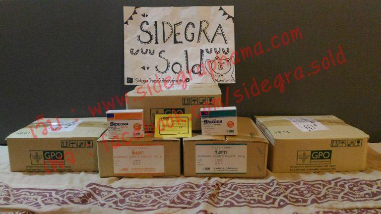 ยาทน Sidegra