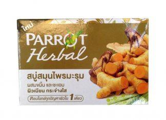สบู่ผิวขาว Parrot Herbal Extra Whitening