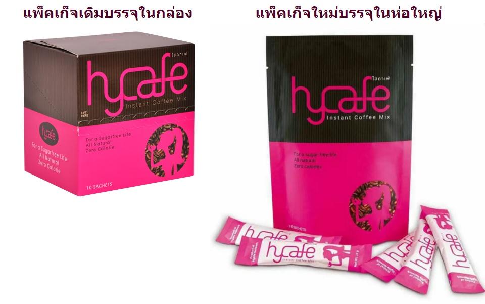 ยาลดความอ้วน Hylife Hycafe