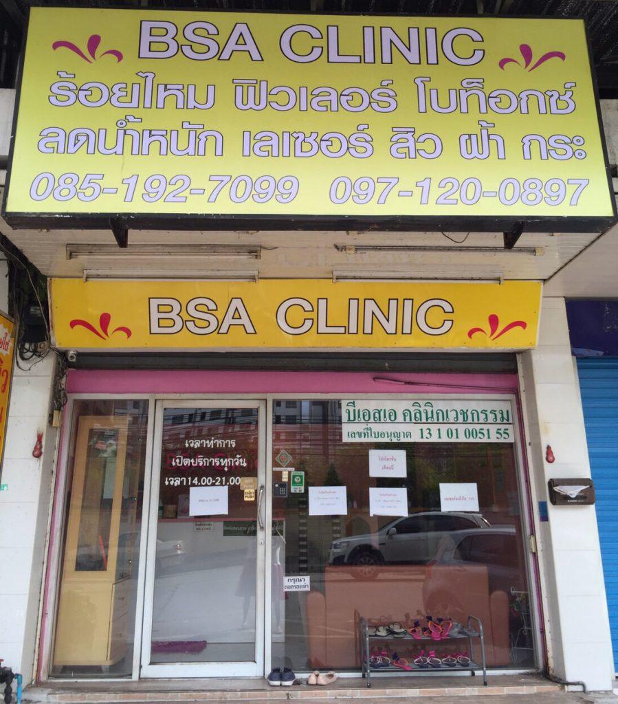 เมโสหน้าใส BSA Clinic