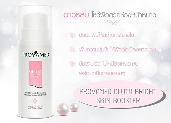 Provamed Gluta Bright Skin Booster