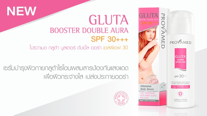 Provamed Gluta Booster Double Aura SPF 30+++