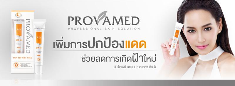 ครีมกันแดด Provamed Sun SPF50 Non Chemical Sunscreen [White - สีขาว]
