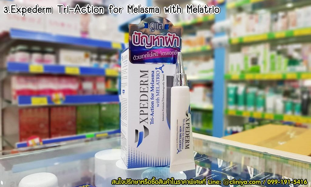 ครีมทาฝ้า Expederm Tri-Action for Melasma with Melatrio