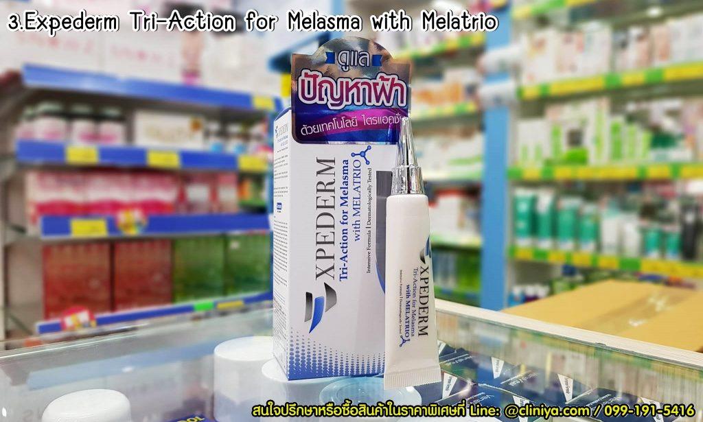 ครีมทาฝ้า Expederm Tri-Action for Melasma with Melatrio
