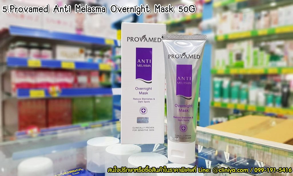 ครีมรักษาฝ้า Provamed Anti Melasma Overnight Mask 50G