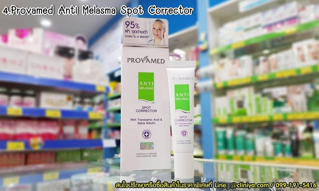 ครีมทาฝ้า Provamed Anti Melasma Spot Corrector