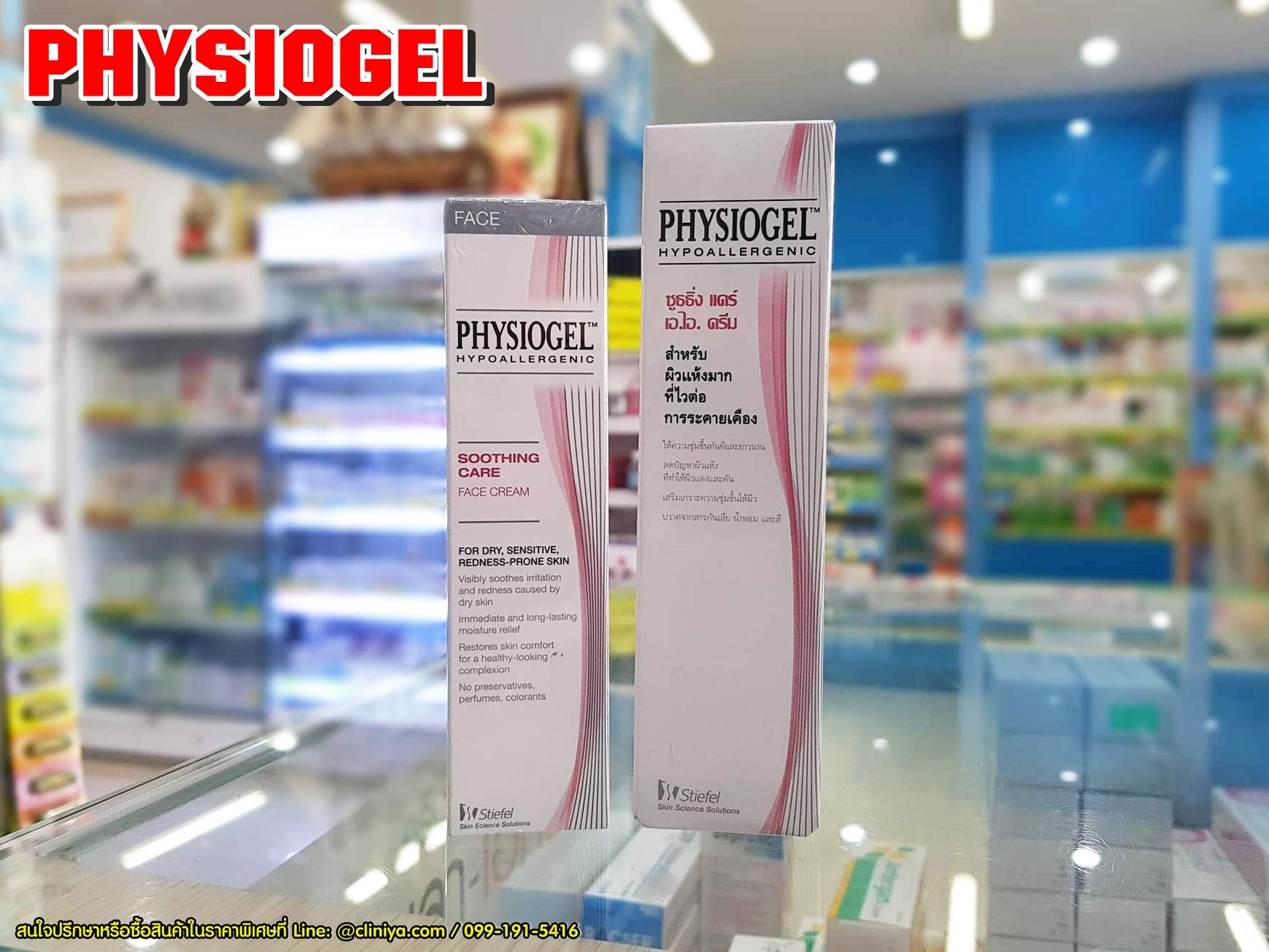 มอยเจอร์ไรเซอร์ Physiogel soothing cream