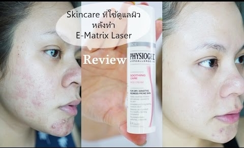 Review : การดูแลผิวที่ทำ E-matrix Laser ด้วย Physiogel soothing care face cream จาก TheCinnamongal