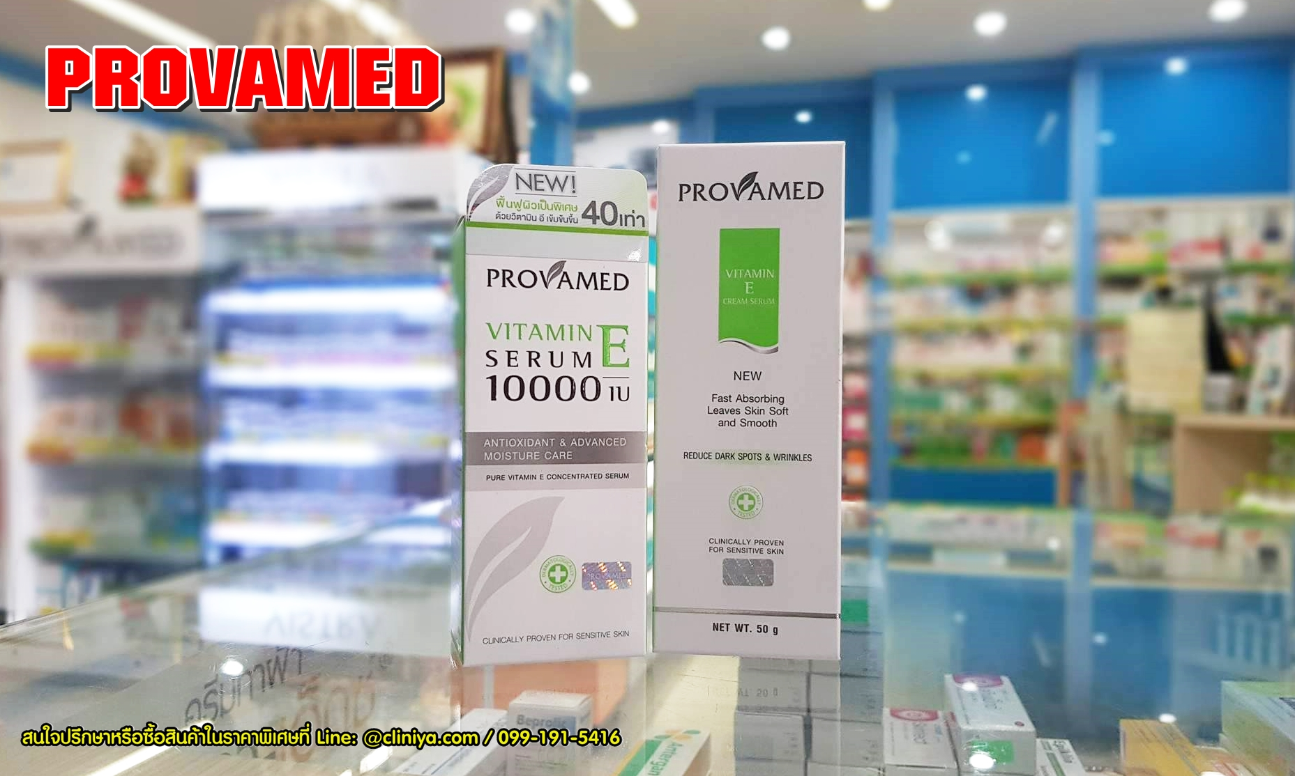มอยเจอร์ไรเซอร์ Provamed vitamin e serum 10000 IU / Provamed Vitamin E cream serum 50g