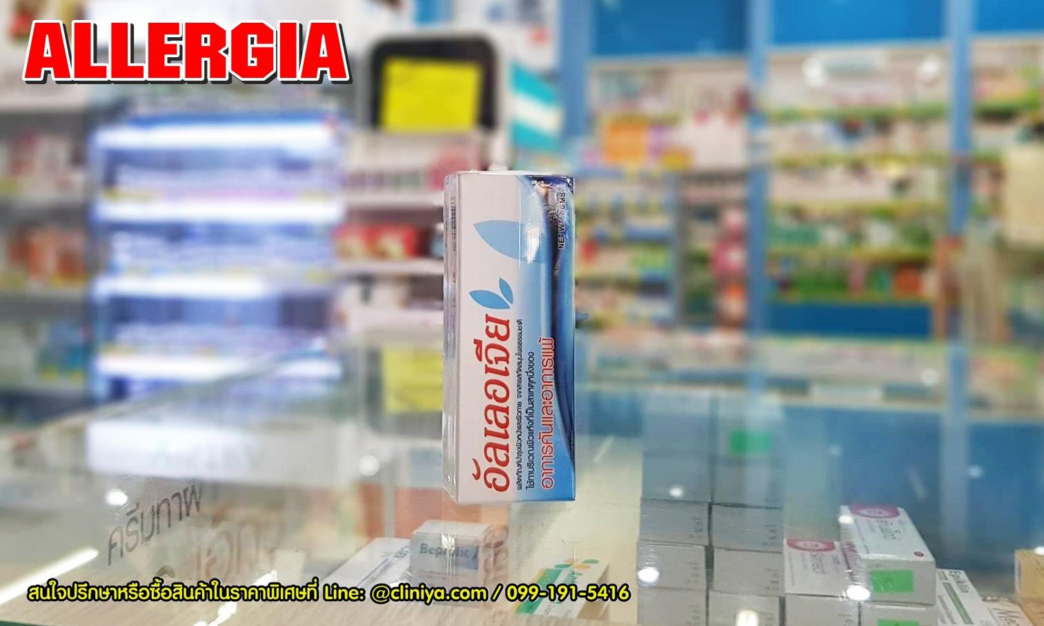 มอยเจอร์ไรเซอร์ Allergia 12g