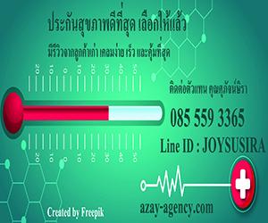 Banner ประกันสุขภาพ