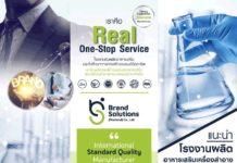 รับผลิตอาหารเสริม Brand Solutions มาตรฐาน OEM ODM