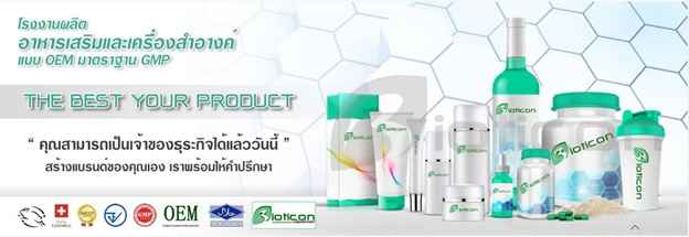 โรงงานผลิตอาหารเสริม Bioticon