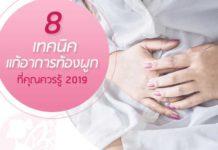 8 เทคนิคแก้อาการท้องผูก ที่คุณควรรู้ 2019