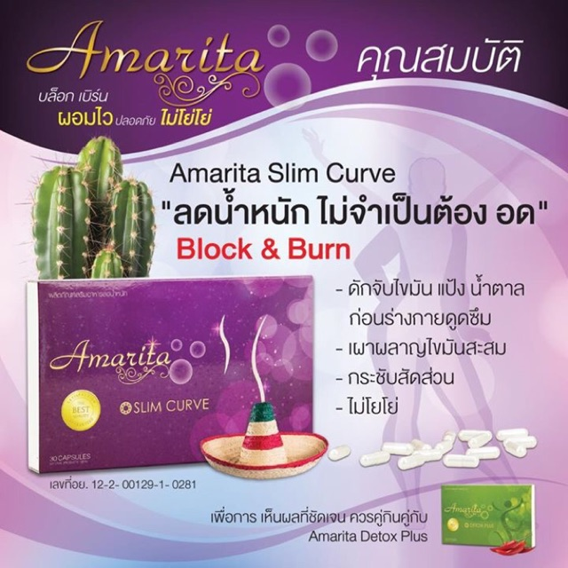 ยาลดความอ้วน Amarita