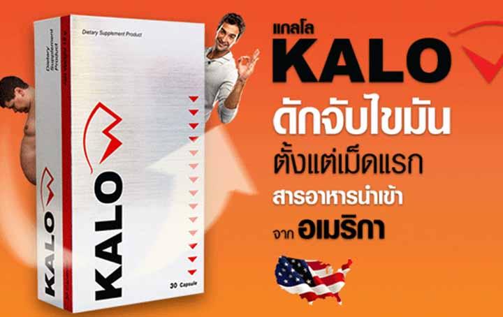 ยาลดความอ้วน Kalow