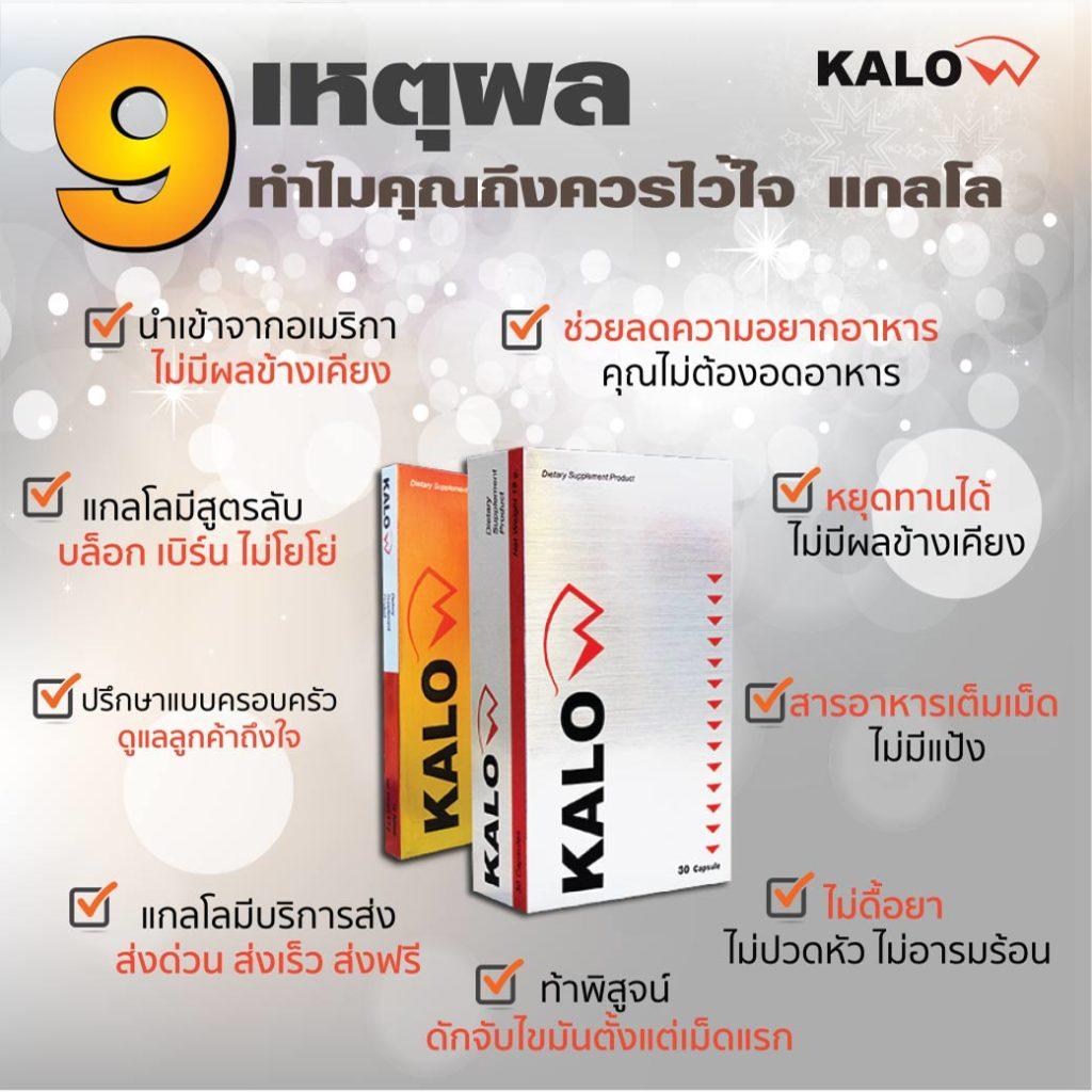 9 เหตุผลที่ต้องทาน KALO