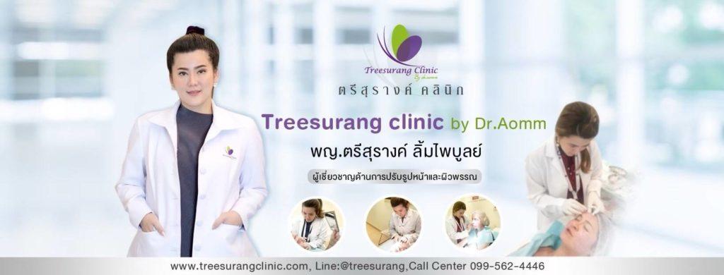 ร้อยไหมสไตล์เกาหลี ตรีสุรางค์คลินิก Treesurang Clinic