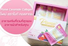 โพเม่ เซราไมด์ คอลลาเจน Pome Ceramide Collagen