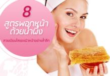 8 สูตรพอกหน้าด้วยน้ำผึ้ง เนรมิตความสวยเนียนใสของผิวหน้าอย่างล้ำลึก