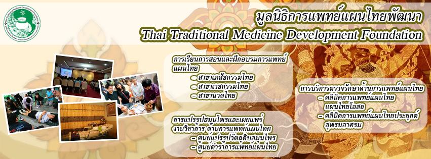 โรงเรียนมูลนิธิการแพทย์แผนไทยพัฒนา -โรงเรียนสอนนวด