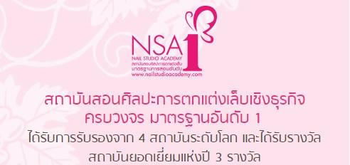 โรงเรียนสอนทำเล็บ Nail Studio Academy (NSA)