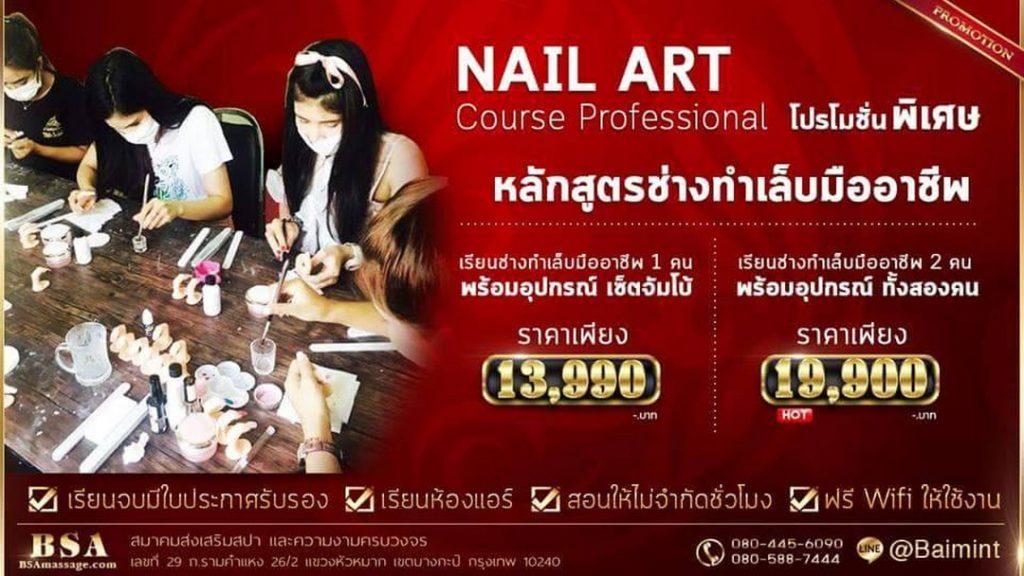 Nail Salon in Bangkok B.S.A สถาบันสอนเพ้นท์เล็บ สอนทำเล็บแบบมืออาชีพ