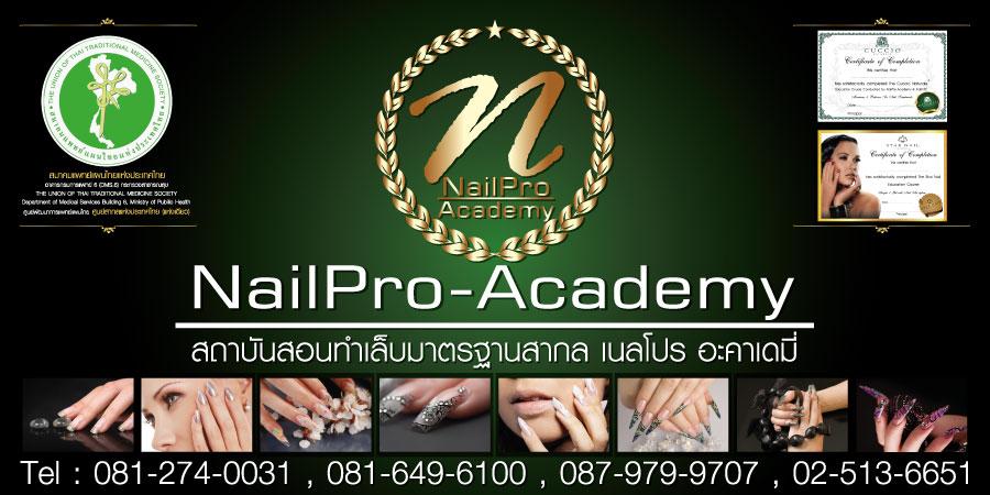 NailPro-Academy