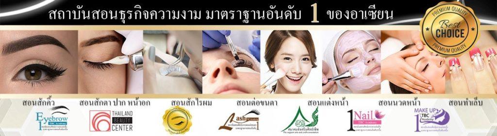 Thailand-Beautycenter (TBC) โรงเรียนสอนทำเล็บมาตรฐาน