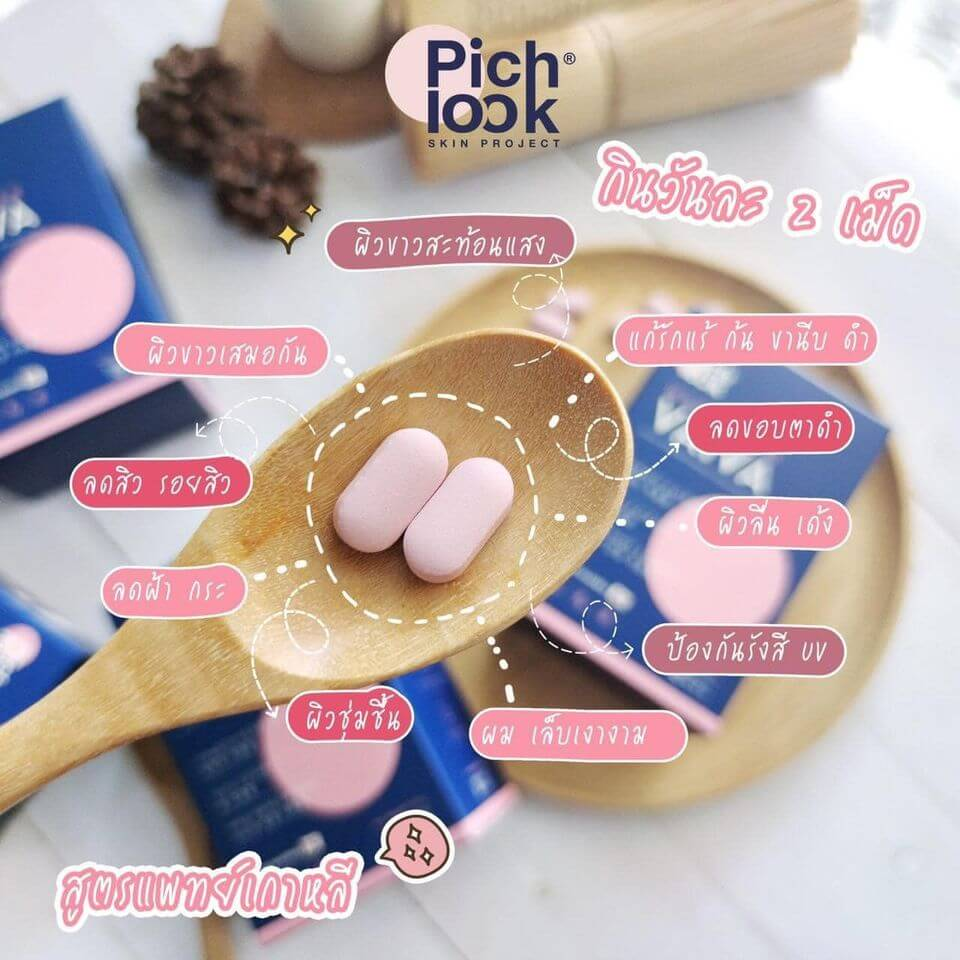 Pichlook อาหารเสริมผิวขาว ส่งตรงจากเกาหลี