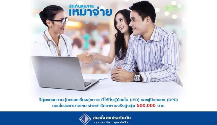 ประกันสุขภาพเหมาจ่าย สินมั่นคงประกันภัย (SMK)