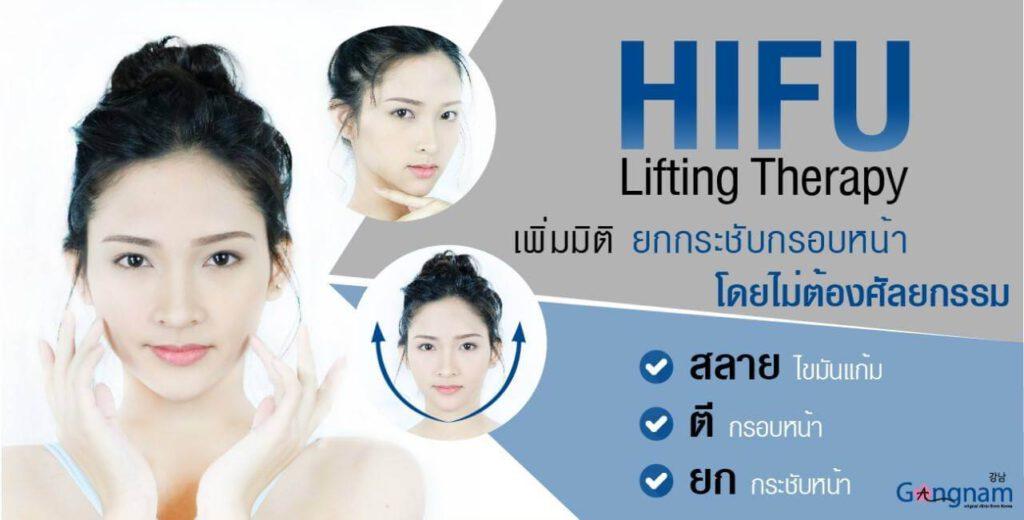 Gangnam clinic HIFU ยกกระชับหน้าตึง ดึงหน้าเรียว
