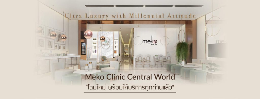 Meko Clinic นวัตกรรมยกกระชับ ปรับรูปหน้า เห็นผลตั้งแต่ครั้งแรกที่ทำ
