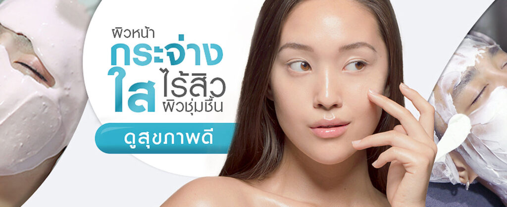 Siam Laser Clinic(SLC) สยามเลเซอร์คลีนิก